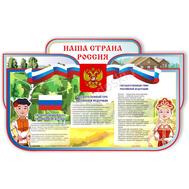 """Стенд для школы """"Наша страна Россия"""", фото 1"""