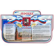 "Стенд для школы ""МОСКВА"", фото 1"