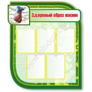 Стенд для кабинета биологии ЗДОРОВЫЙ ОБРАЗ ЖИЗНИ 0,93*1,1м, фото 1