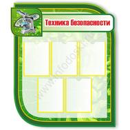 Стенд для кабинета биологии ТЕХНИКА БЕЗОПАСНОСТИ 0,93*1,1м, фото 1