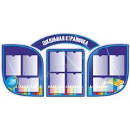 Стенд для школы ШКОЛЬНАЯ СТРАНИЧКА (темно-синий фон), фото 1