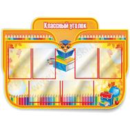 """Стенд для школы """"КЛАССНЫЙ УГОЛОК"""", фото 1"""