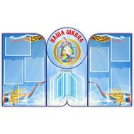 Стенд ВИЗИТНАЯ КАРТОЧКА ШКОЛЫ (триколор на голубом фоне), фото 1