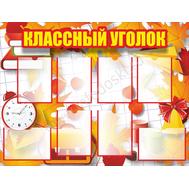 Стенд для школы КЛАССНЫЙ УГОЛОК, фото 1