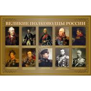 Стенд для школы ВЕЛИКИЕ ПОЛКОВОДЦЫ, фото 1