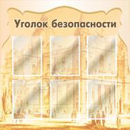 Стенд УГОЛОК БЕЗОПАСНОСТИ (старый город), фото 1