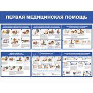 Стенд ПЕРВАЯ МЕДИЦИНСКАЯ ПОМОЩЬ (синий), фото 1