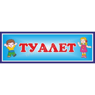 Табличка на двери в детском саду ТУАЛЕТ, фото 1