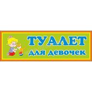 Табличка на двери в детском саду ТУАЛЕТ ДЛЯ ДЕВОЧЕК, фото 1