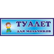 Табличка на двери в детском саду ТУАЛЕТ ДЛЯ МАЛЬЧИКОВ, фото 1