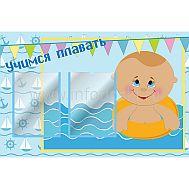 Стенд УЧИМСЯ ПЛАВАТЬ (малыш), фото 1