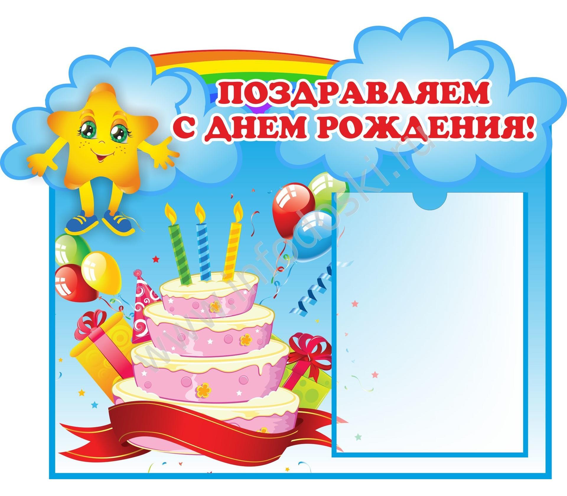 Поздравления с днем рождения в стиле детском саду