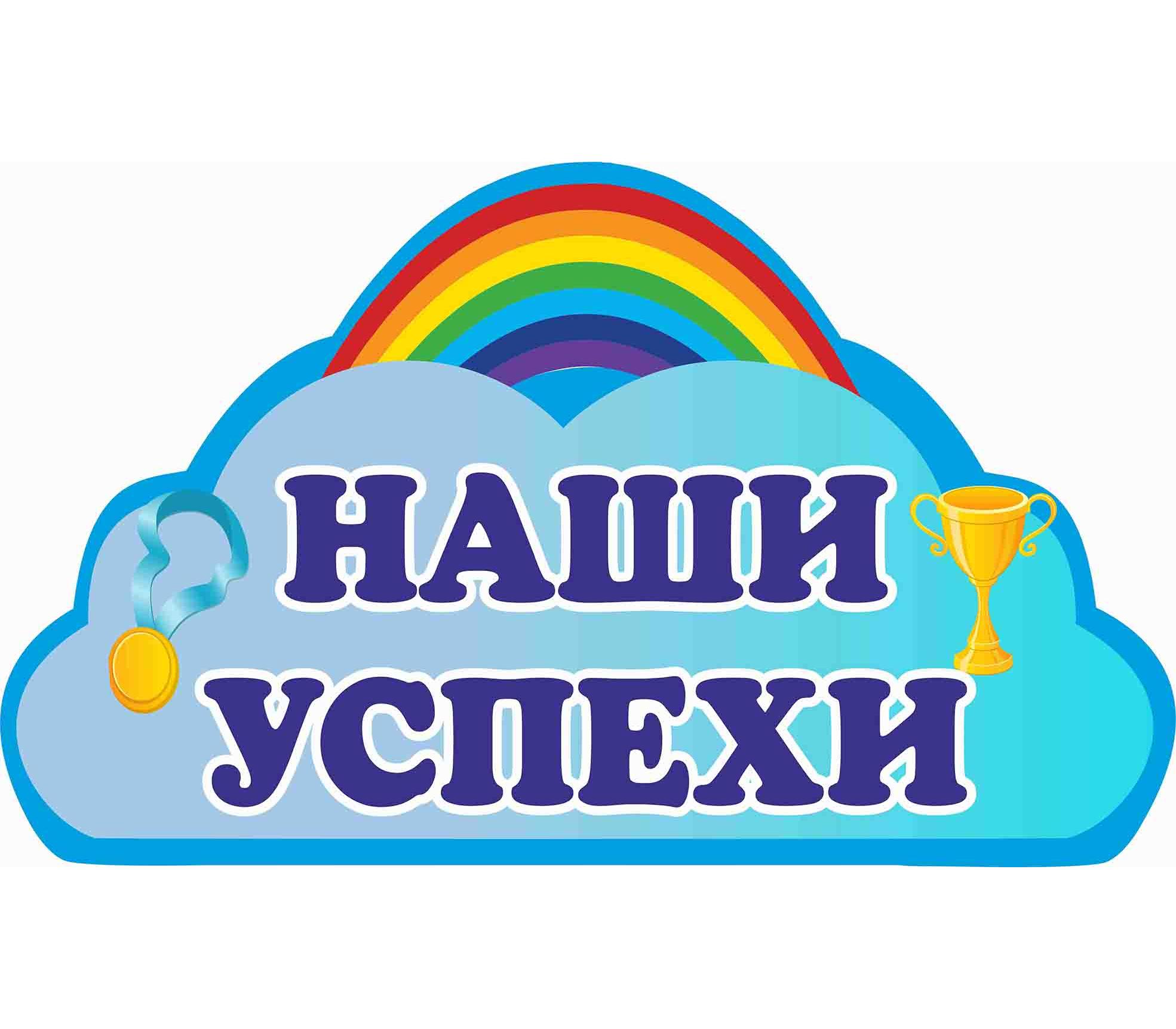 Стенд-заголовок для детского сада НАШИ УСПЕХИ для группы РАДУГА, 0,5*0,3м.