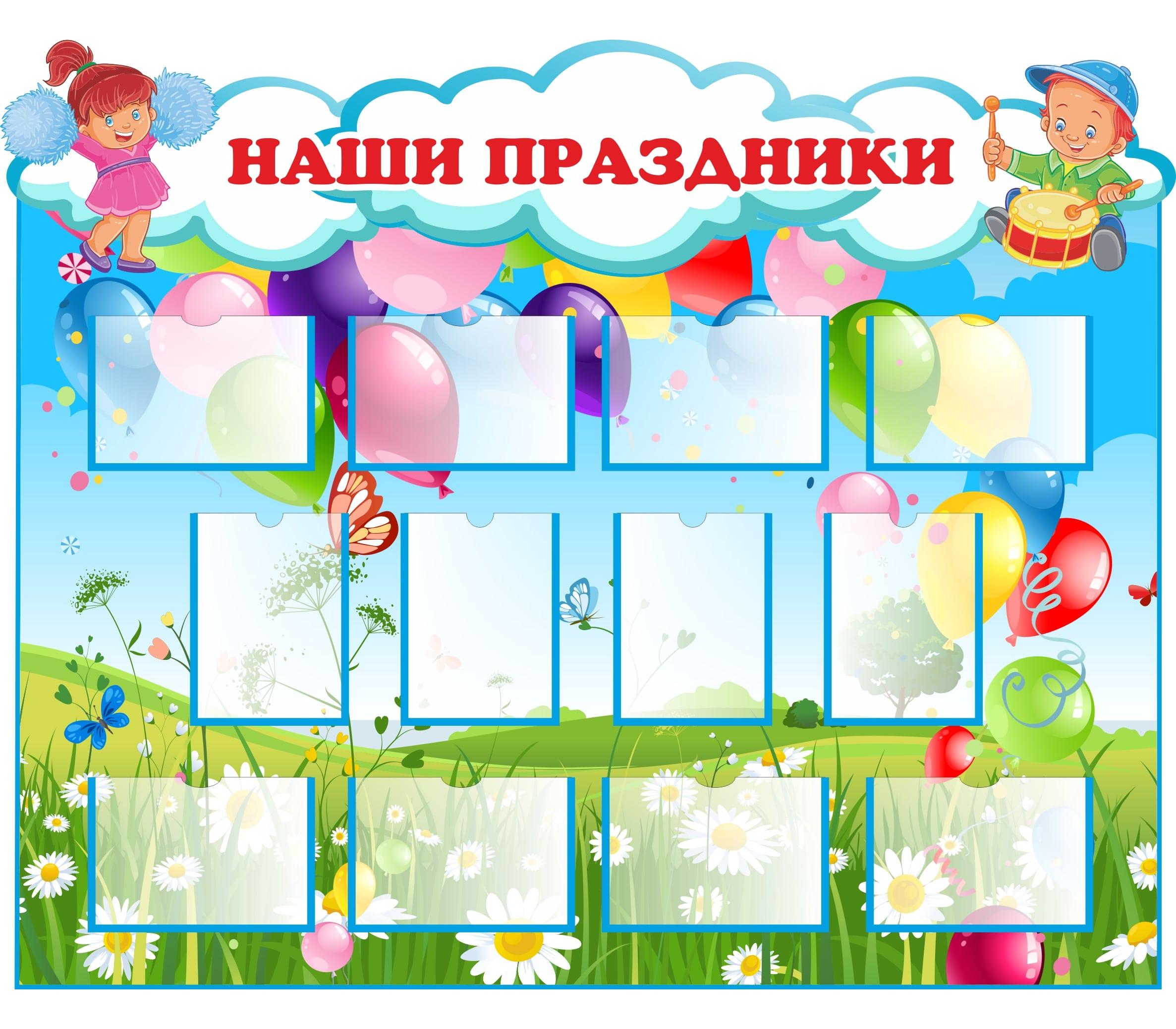 стенд наши праздники для поздравлений российскую шпионку считали