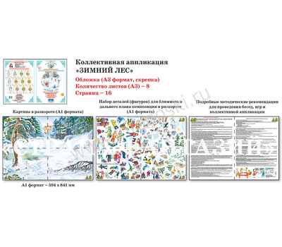 Коллективная аппликация ВРЕМЕНА ГОДА. ЗИМНИЙ ЛЕС КА-10, фото 2