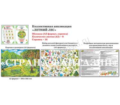 Коллективная аппликация ВРЕМЕНА ГОДА. ЛЕТНИЙ ЛЕС КА-11, фото 2