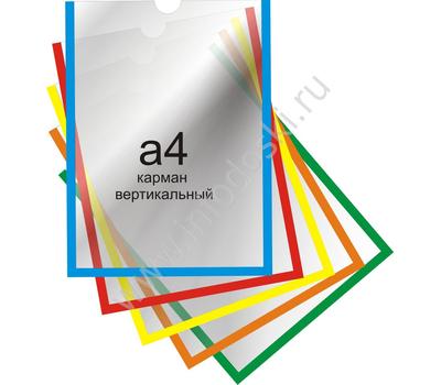 Карман А4 вертикальный самоклеящийся, фото 2