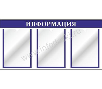 """Стенд """"ИНФОРМАЦИЯ"""", фото 2"""