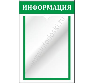 """Стенд """"ИНФОРМАЦИЯ"""", фото 4"""