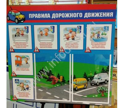 """Стенд для детей """"Правила дорожного движения"""", фото 2"""