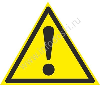 Внимание. Опасность (прочие опасности), фото 2