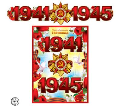Гирлянда ВОВ 1941-1945 ГР-8238 1,5м с плакатом, фото 1