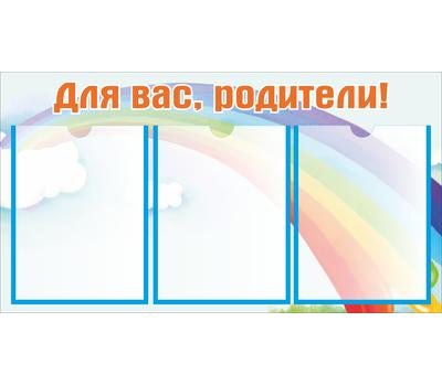 Стенд ДЛЯ ВАС, РОДИТЕЛИ! (радуга) 0,75*0,41м, фото 1