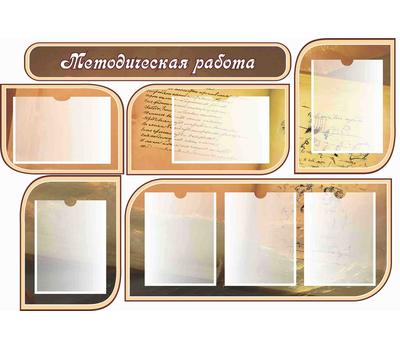 Комплект стендов для школы МЕТОДИЧЕСКАЯ РАБОТА, 1,3*0,9м, фото 1