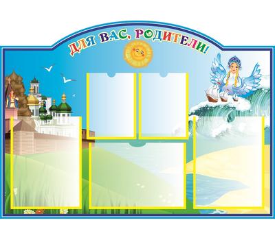 Стенд для детского сада ДЛЯ ВАС, РОДИТЕЛИ (Царевна-Лебедь), 0,65*0,9м, фото 1
