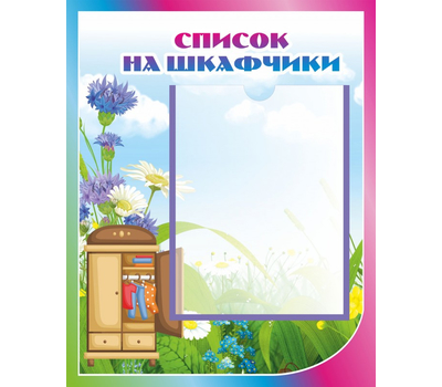 Стенд СПИСОК НА ШКАФЧИКИ для группы ВАСИЛЬКИ, 0,4*0,5м, фото 1