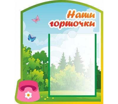 Стенд НАШИ ГОРШОЧКИ для группы АЛЕНУШКА, 0,5*0,43м, фото 1