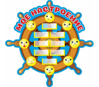 Стенд для детского сада МОЕ НАСТРОЕНИЕ (штурвал), 0,63*0,63м, фото 1