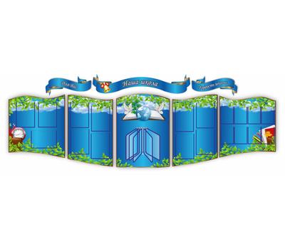 Стенд для школы НАША ШКОЛА (в синем цвете), 3,5*1,27м, фото 1