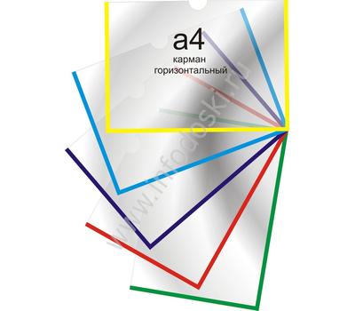 Карман А4 горизонтальный самоклеящийся, фото 1