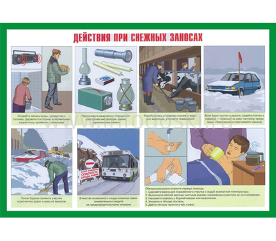 Стенд ДЕЙСТВИЯ ПРИ СНЕЖНЫХ ЗАНОСАХ, фото 1