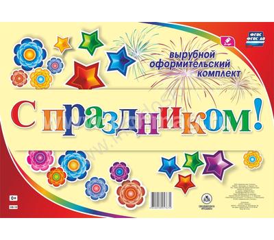 Комплект оформительский А3 С ПРАЗДНИКОМ! НВ-18 /ФГОС/, фото 1