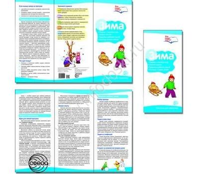 Буклет к папке-передвижке А4 ЗИМА. БЕСЕДЫ О ВРЕМЕНАХ ГОДА 2фальца, фото 1