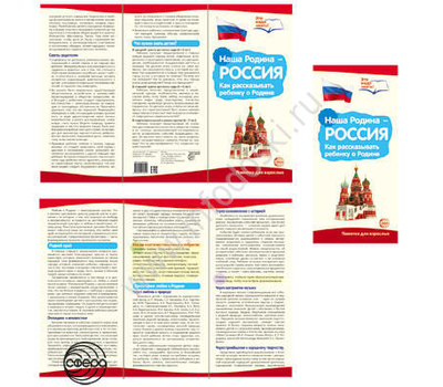 Буклет к папке-передвижке А4 НАША РОДИНА - РОССИЯ 2фальца, фото 1