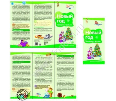 Буклет к папке-передвижке А4 НОВЫЙ ГОД. ПРАЗДНУЕМ С ДЕТЬМИ 2фальца, фото 1