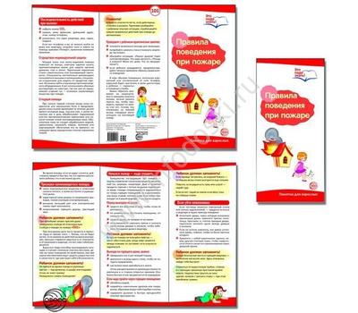 Буклет к папке-передвижке А4 ПРАВИЛА ПОВЕДЕНИЯ ПРИ ПОЖАРЕ 2фальца, фото 1
