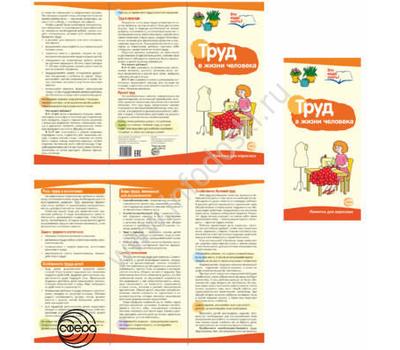 Буклет к папке-передвижке А4 ТРУД В ЖИЗНИ ЧЕЛОВЕКА 2фальца, фото 1