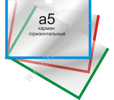 Карман А5 горизонтальный самоклеящийся, фото 1