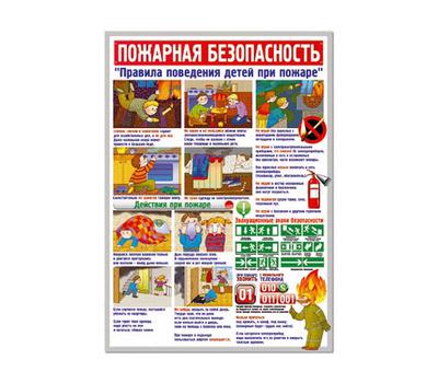 Плакат А2 ПОЖАРНАЯ БЕЗОПАСНОСТЬ 25676, фото 1