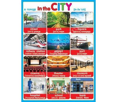Плакат А2 IN THE CITY 0-02-288, фото 1