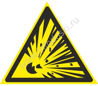 Взрывоопасно, фото 1