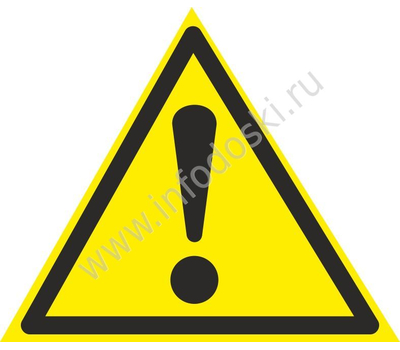 Внимание. Опасность (прочие опасности), фото 1