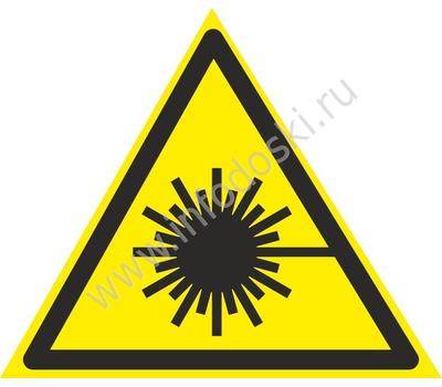 Опасно. Лазерное излучение, фото 1