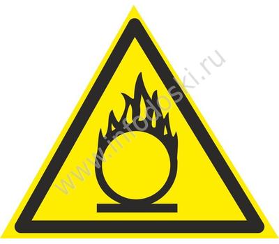 Пожароопасно. Окислитель, фото 1