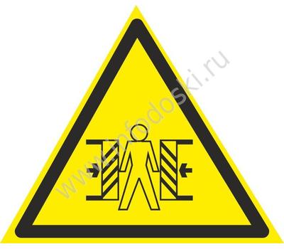 Внимание. Опасность зажима, фото 1