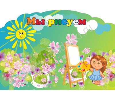 Cтенд для детских рисунков МЫ РИСУЕМ (девочка у мольберта), фото 1